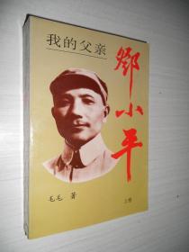 我的父亲邓小平(上卷)毛毛著
