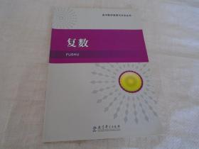高中数学原理与方法丛书 复数