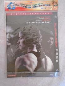百万宝贝 DVD 1碟装 明信片1张