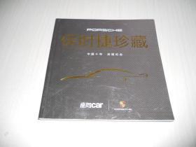 保时捷珍藏(中国十年 历程纪念)