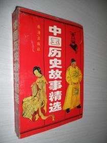 中国历史故事精选