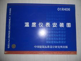 温度仪表安装图 01R406
