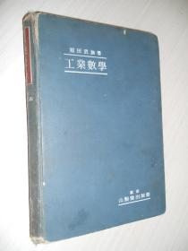 工业数学 日文原版