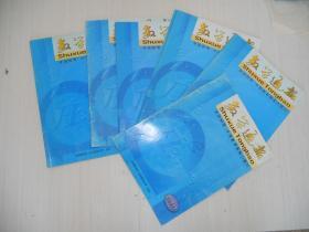 数学通报2006年第1、7-12期  7本合售