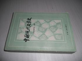 中国现代文学史