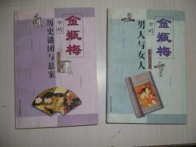 《金瓶梅》中的男人与女人,《金瓶梅》中的历史谜团与悬案 2本合售