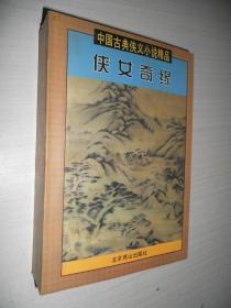 中国古典侠义小说精品:侠女奇缘