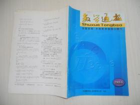 数学通报2009年第6期