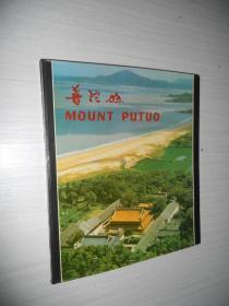 普陀山 摄影画册 中英文对照