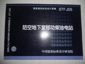 07FJ05防空地下室移动柴油电站