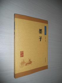 中华经典藏书 墨子