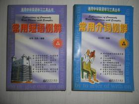 通用中学英语学习工具丛书:常用短语例解+常用介词例解(最新版)
