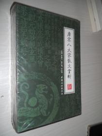 唐宋八大家散文赏析(全4册)套盒装