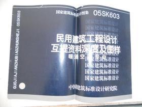 05SK603 民用建筑工程设计互提资料深度及图样 暖通空调专业
