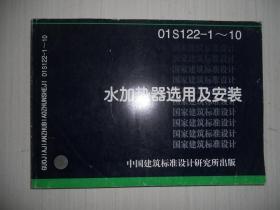 国家建筑标准设计 01S122-1~10:水加热器选用及安装