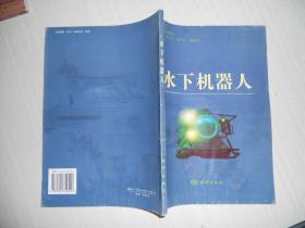 水下机器人  海洋出版社