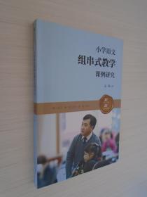 小学语文组串式教学课例研究
