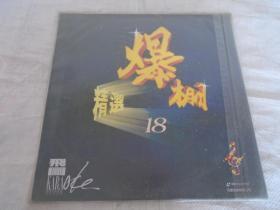 飞图爆棚精选 18(精选国语卡拉OK28首)LD大光盘