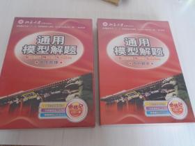 通用模型解题 高中数学、高中物理 (附学习手册和模型记忆卡)VCD 16碟+20碟 共36张光盘