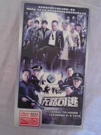 无路可逃 DVD 5碟装