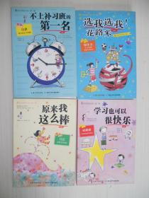 最励志校园小说:选我选我!花路米、学习也可以很快乐、原来我这么棒、不上补习班的第一名(4本合售)