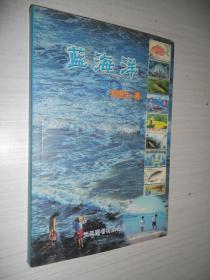 蓝海洋  刘惠生 著