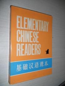 基础汉语课本 第一册