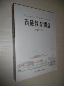 西藏教育调查