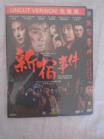 新宿事件 DVD-9 1碟