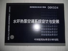 06K504水环热泵空调系统设计与安装