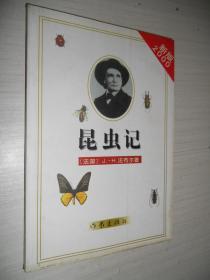 昆虫记  新版2000