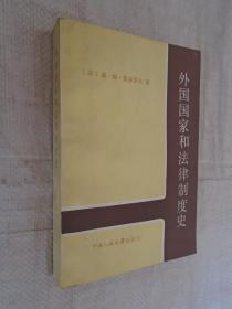外国国家和法律制度史