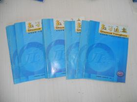 数学通报2007年第2——12期  11本合售