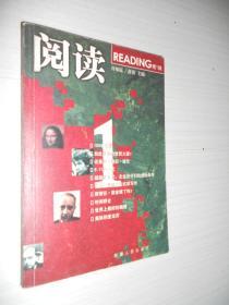 阅读.第1辑