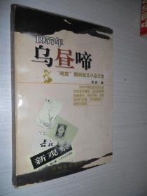 """乌昼啼-1957年""""鸣放""""期间杂文小品文选"""