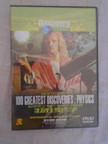 科学史上100个最伟大的发现:物理学 DVD1碟