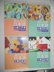 大家的日语(中级)(1)(配mp3一张)+(1)学习辅导用书+(中级)(2)(配mp3一张)+中级(2)(学习辅导用书)(4本合售)