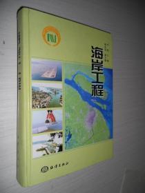 海岸工程  海洋出版社 精装