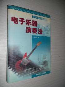 中央音乐学院现代远程音乐教育丛书 电子乐器演奏法 精装版 附CD