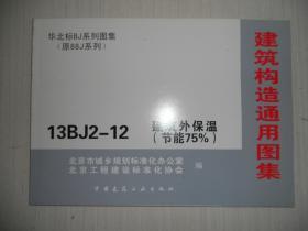建筑构造通用图集13BJ2-12 建筑外保温(节能75%)