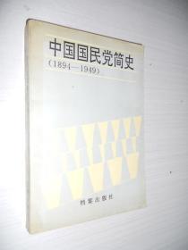 中国国民党简史:1894—1949