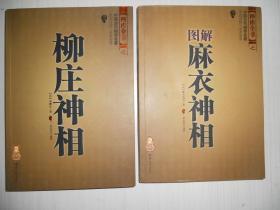 中国古代相学名著 四库全书:图解麻衣神相 柳庄神相【两本合售】