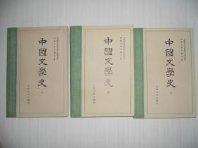 中国文学史 (1、2、3)三本