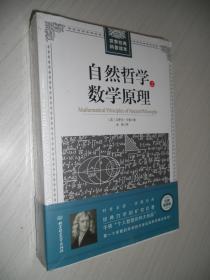 世界经典科普读本:自然哲学之数学原理(经典插图版)