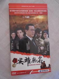 电视连续剧 英雄无名 DVD 5碟装 唐国强 刘劲 孙敏 等