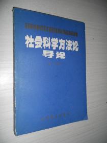 社会科学方法论导论 签赠本