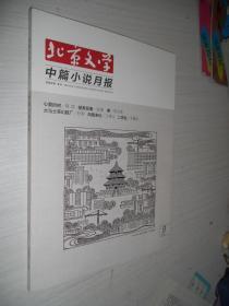 北京文学(选刊篇)中篇小说月报2020年第9期 总第213