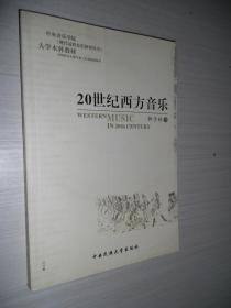 中央音乐学院现代远程音乐教育丛书 20世纪西方音乐 附CD