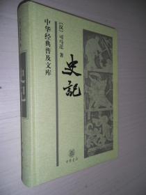 中华经典普及文库:史记  精装