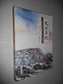 史话石说——泰山灵石文化与中华文明源流
